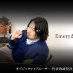 【EmeryからBrockenへ】オブジェクティブユーザー:塙さんインタビュー